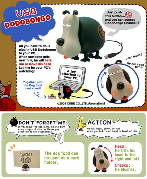 USB-собака